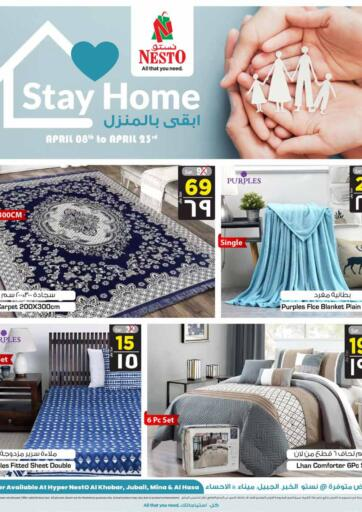 KSA, Saudi Arabia, Saudi - Al Hasa Nesto offers in D4D Online. Stay Home. Stay Home!!! Get your favorite products at the best prices from Nesto. Buy More Save More! Offer Valid Till 23rd April 2021. Happy Shopping!!! Start Shopping!!!! . Till 23rd April