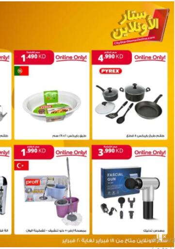 Kuwait City Star offers in D4D Online. Online Only. . Until Stock Last