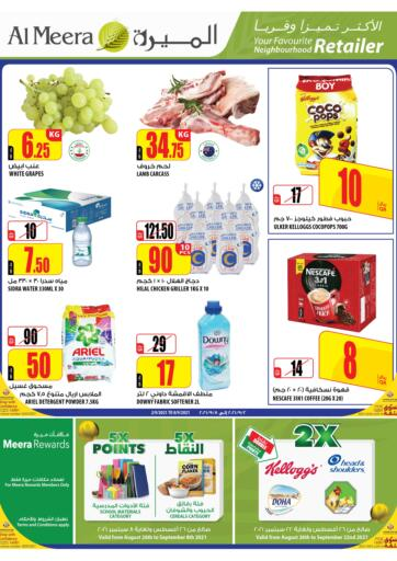 Qatar - Al Daayen Al Meera offers in D4D Online. Special Offer. Special Offers Are Available At Al Meera. Offers Are Valid Till 8th September. Enjoy Shopping!!!. Till 08th September