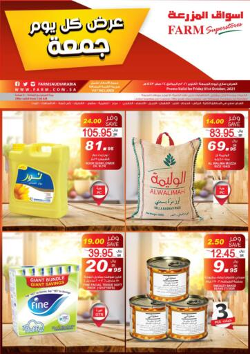 KSA, Saudi Arabia, Saudi - Dammam Farm Superstores offers in D4D Online. Friday Offers. . Only On 1st October