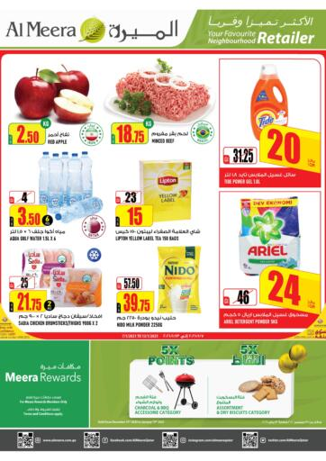 Qatar - Al Shamal Al Meera offers in D4D Online. Special Offer.  Special  Offers Are Available At Al Meera. Offers Are Valid Till 09th January. Enjoy Shopping!!!. Till 9th January