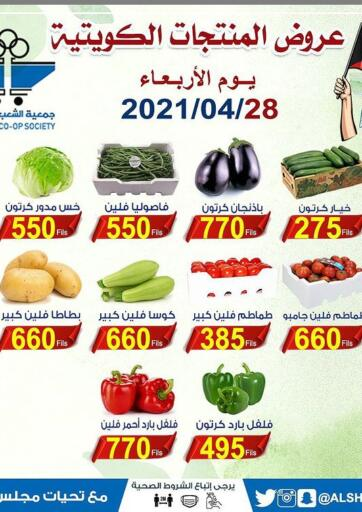 Kuwait Al Sha'ab Co-op Society offers in D4D Online. Kuwaiti Product Offers. . Only On 28th April