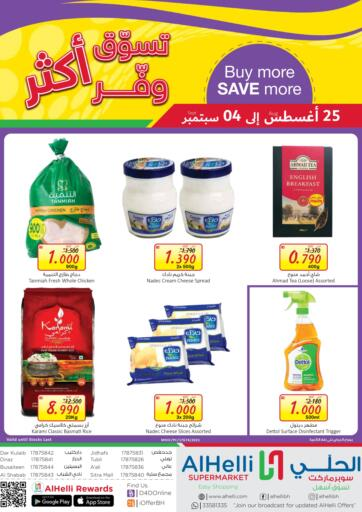 Bahrain Al Helli offers in D4D Online. Buy More Save More. Buy More Save More at Al Helli !  Offers on Groceries,Health and Beauty Product and much more are valid Till 4th September Get it Now!! Enjoy Shopping!. Till 4th September