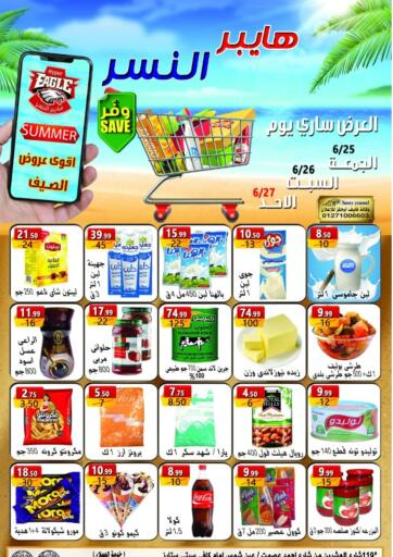 Egypt - Cairo Hyper Eagle offers in D4D Online. Weekend Offers. . Till 27th June