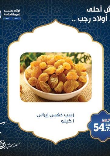 Egypt - Cairo Awlad Ragab offers in D4D Online. Ramadan Offer. . Till 29th March