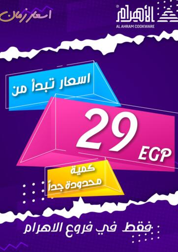 Egypt - Cairo Al Ahram Cookware offers in D4D Online. Best Prices Starting From 29EGP. . Till 9th August