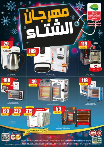 KSA, Saudi Arabia, Saudi - Al Khobar Othaim Markets offers in D4D Online. Winter Festival. Come On In! Winter Festival Happening Here! Visit The Store Now And Get Products at Best Price From Othaim Markets. Offer Valid Till 8th December 2020.  Enjoy Shopping!. Till 8th December