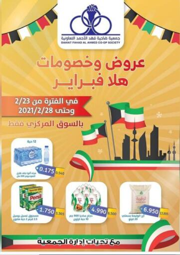 Kuwait Fahd Al Ahmad Cooperative Society offers in D4D Online. Hala February Offers. . Till 28th February
