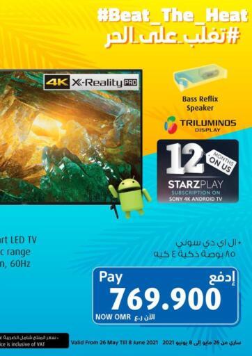 Oman - Sohar eXtra offers in D4D Online. Beat The Heat. . Until stock Last