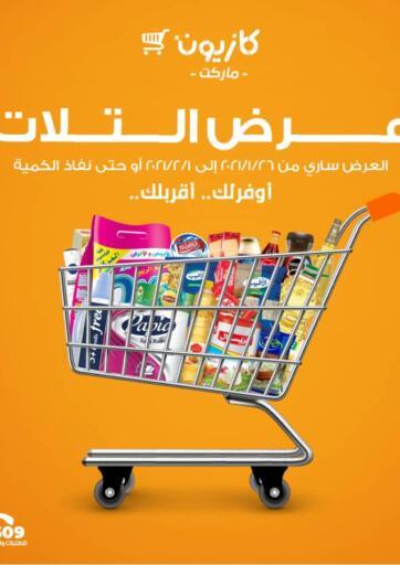 Egypt - Cairo Kazyon  offers in D4D Online. Special Offer. . Till 1st February