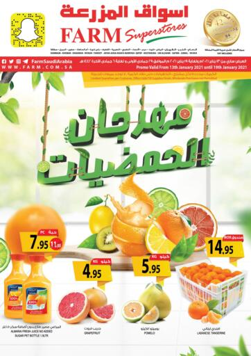 KSA, Saudi Arabia, Saudi - Al Khobar Farm Superstores offers in D4D Online. Citrus Festival. Get your favorite groceries and other products During 'Citrus Festival' at Farm Markets .Offer Valid Until 19th January 2021. Enjoy Shopping!!. Till 19th January