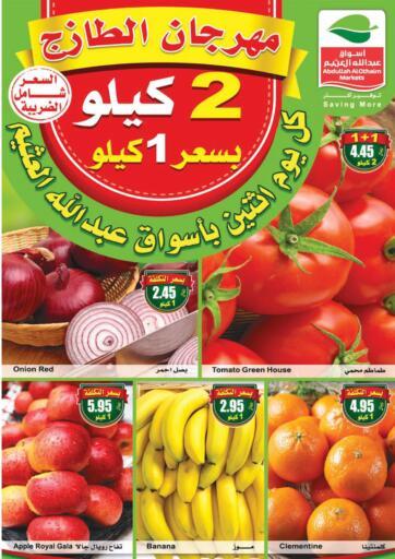 KSA, Saudi Arabia, Saudi - Al Khobar Othaim Markets offers in D4D Online. Fresh Food Festival. . Only On 30th November