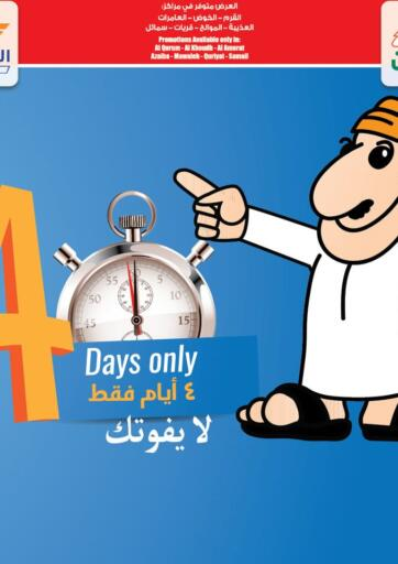 Oman - Muscat Sultan Center  offers in D4D Online. 4 Days Only. . Until Stock Last