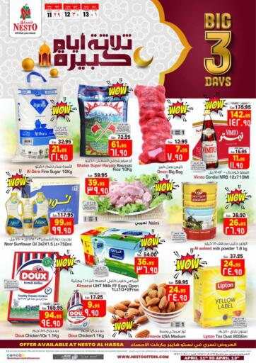 KSA, Saudi Arabia, Saudi - Al Hasa Nesto offers in D4D Online. Big 3 Days.  Big 3 Days l!!! Offers Going On For Groceries, Fresh Foods, Electronics, Appliances & Many More. Get your favorite products at the best prices from Nesto. Buy More Save More! Offer Valid Till 13th April 2021. Happy Shopping!!! Start Shopping!!!! . Till 13th April