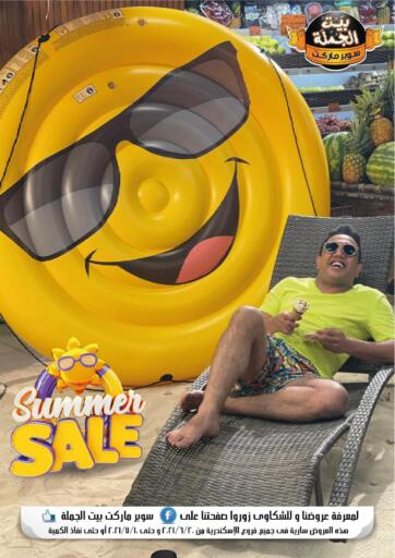 Egypt - Cairo Beit El Gomla offers in D4D Online. Summer Sale. . Till 10th July