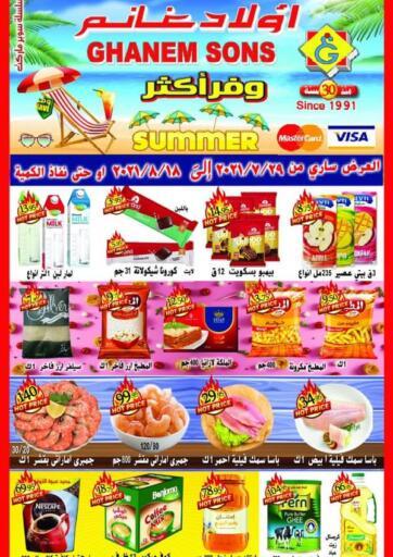Egypt - Cairo Ghanemsons Market  offers in D4D Online. Summer Offers. . Till 18th August