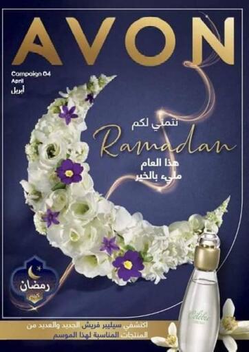 Egypt - Cairo Avon  offers in D4D Online. Ramadan Offers. . Till 30th April