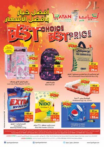 KSA, Saudi Arabia, Saudi - Dammam Layan Hyper offers in D4D Online. Best Choice Best Price. . Till 7th September