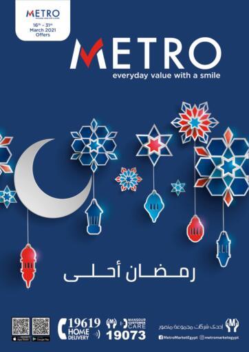 Egypt - Cairo Metro Market  offers in D4D Online. Ramadan Offers. . Till 31st March