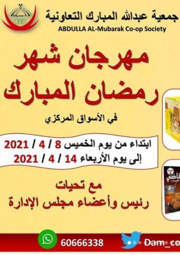 Kuwait Abdullah Al-Mubarak Co-op. Society offers in D4D Online. Ramadan Mubarak. . Till 14th April