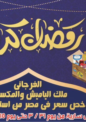 Egypt - Cairo El Fergany Hyper Market   offers in D4D Online. Ramadan Kareem. . Till 15th April