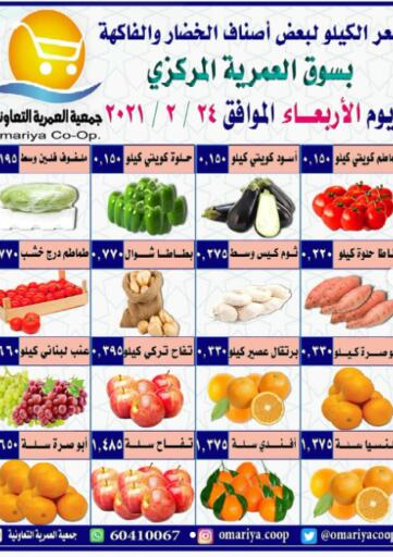 Kuwait Al Omariya Co-op.Society offers in D4D Online. One Day Offer. . Only On 24th February