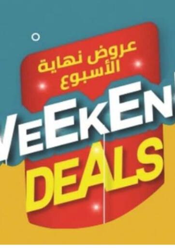 Egypt - Cairo El Fergany Hyper Market   offers in D4D Online. Weekend Deals. . Till 23rd January
