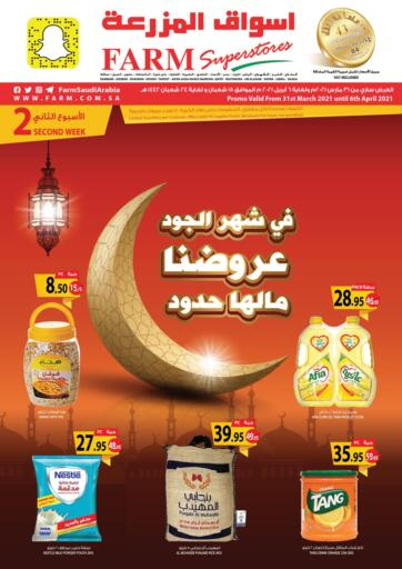 KSA, Saudi Arabia, Saudi - Al Hasa Farm Superstores offers in D4D Online. Unlimited Ramadan Offers. Now you can get your products from your favorite brands during the 'Unlimited Ramadan Offers ' at Farm Superstores. This offer is only valid Till 6th April 2021.. Till 6th April
