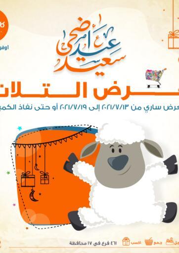 Egypt - Cairo Kazyon  offers in D4D Online. Eid Offers. . Till 19th July