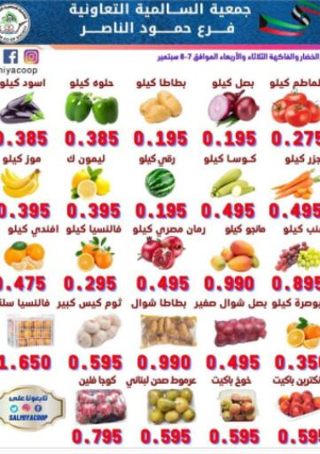 Kuwait Salmiya Co-op Society offers in D4D Online. Special Offer On Fruits And Vegetables. . Till 8th September