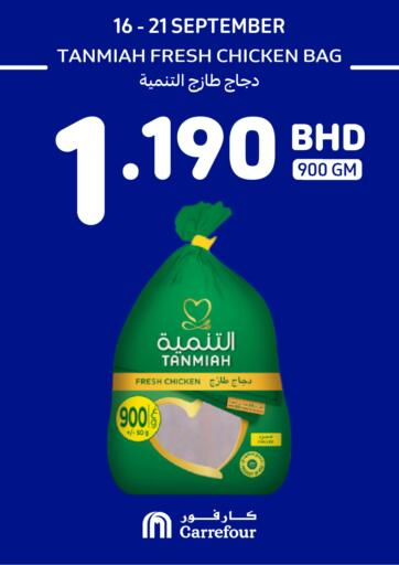 Bahrain Carrefour offers in D4D Online. TANMIAH. Take advantage of TANMIAH and buy your  products at the best prices from Carrefour!. This offer is valid Till 21st September.. Enjoy Shopping!!!. Till 21st September