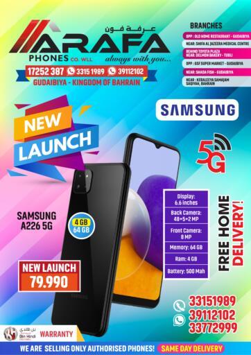 Bahrain Arafa Phones offers in D4D Online. NEW LAUNCH. . Until Stock Lasts