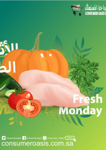 KSA, Saudi Arabia, Saudi - Al Khobar Consumer Oasis offers in D4D Online. Fresh Monday. Take advantage of these Fresh Monday offers at Consumer Oasis in Dammam and Khobar branches. This Offer valid Only On 4th January 2021. Enjoy Shopping!. Only On 4th January