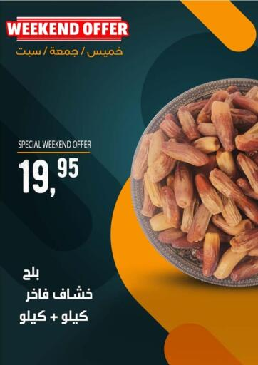 Egypt - Cairo El Mahallawy Market  offers in D4D Online. Weekend Offer. . Till 8th May