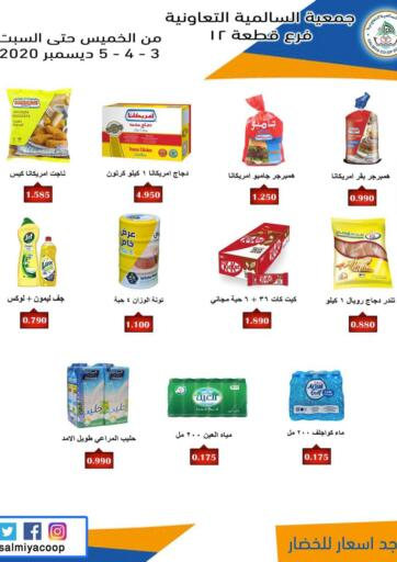 Kuwait Salmiya Co-op Society offers in D4D Online. Weekend Offers. . Till 5th December