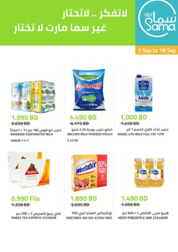 Bahrain Sama mart offers in D4D Online. Special Offer. . Till 18th September