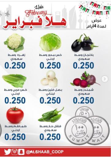Kuwait Al Sha'ab Co-op Society offers in D4D Online. Hala february. . Until Stock Last