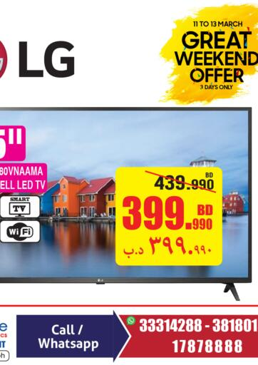 Bahrain Home Electronics offers in D4D Online. Great Weekend Offer. . Till 13th March