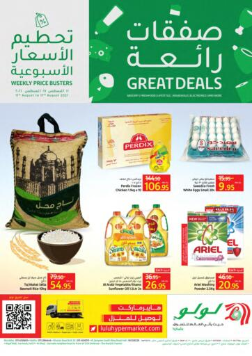 KSA, Saudi Arabia, Saudi - Dammam LULU Hypermarket  offers in D4D Online. Great Deals. During This Great Deals At LULU Hypermarket,   Grab Your Favorite Items At Low Price.  Offer Valid Till 17th August 2021. Happy Shopping!!. Till 17th August