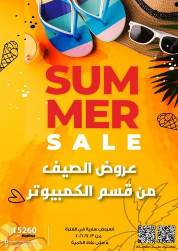 Egypt - Cairo Fathalla Market  offers in D4D Online. Summer Sale. . Until Stock Last