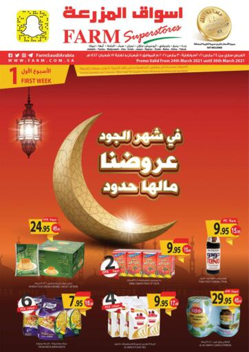 KSA, Saudi Arabia, Saudi - Qatif Farm Superstores offers in D4D Online. Ramadan Offers. Now you can get your products from your favorite brands during the 'Ramadan Offers' at Farm Superstores Store. This offer is only valid Till 30th March 2021.. Till 30th March