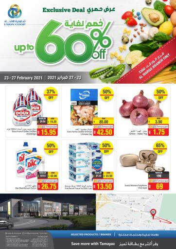 UAE - Dubai Union Coop offers in D4D Online. Up to 60% OFF Exclusively at AL Warqa branch.
