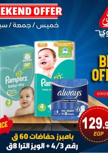 Egypt - Cairo El Mahallawy Market  offers in D4D Online. Weekend Offer. . Till 28th August