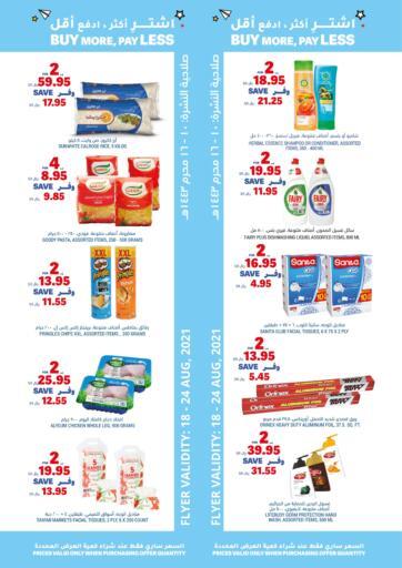 KSA, Saudi Arabia, Saudi - Dammam Tamimi Market offers in D4D Online. Buy More Pay Less. . Till 24th August