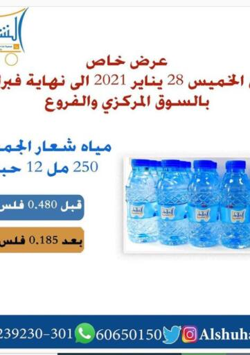 Kuwait Alshuhada co.op offers in D4D Online. One Day Offer. . Only On 28th January