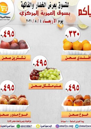 Kuwait Omariya Co-operative Society offers in D4D Online. Fruits And Vegetables Offer. . Only On 4th August