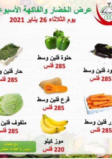 Kuwait Abdullah Al-Mubarak Co-op. Society offers in D4D Online. Fresh Deals. . Until Stock Last