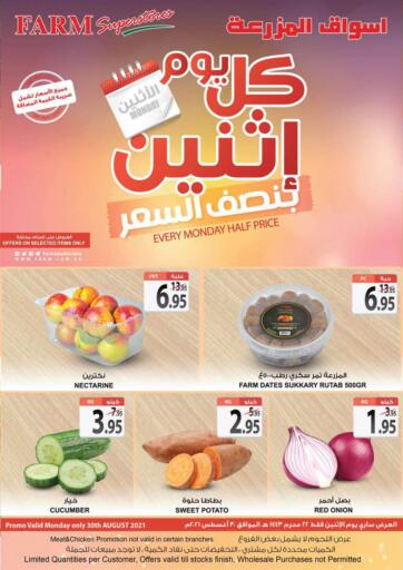 KSA, Saudi Arabia, Saudi - Dammam Farm Superstores offers in D4D Online. Every Monday Half Price. Now you can get your products for exciting prices from your favorite brands during the 'Every Monday Half Price' Offer at Farm Superstores.  Offer Valid Only On 30th August 2021. . Only On 30th August