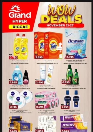Kuwait Grand Hyper offers in D4D Online. Wow Deals @Riggae. . Till 27th November