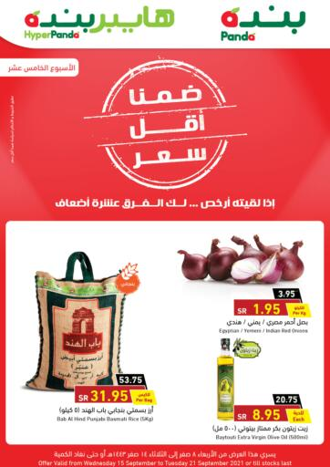 KSA, Saudi Arabia, Saudi - Unayzah Hyper Panda offers in D4D Online. Lowest Price Guaranteed. Now you can get your products from your favorite brands during the 'Lowest Price Guaranteed' at Hyper Panda Store. This offer is only valid Till 21st September 2021.. Till 21st September